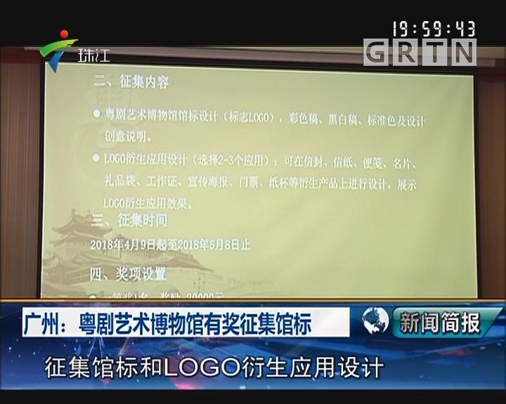 广州:粤剧艺术博物馆有奖征集馆标