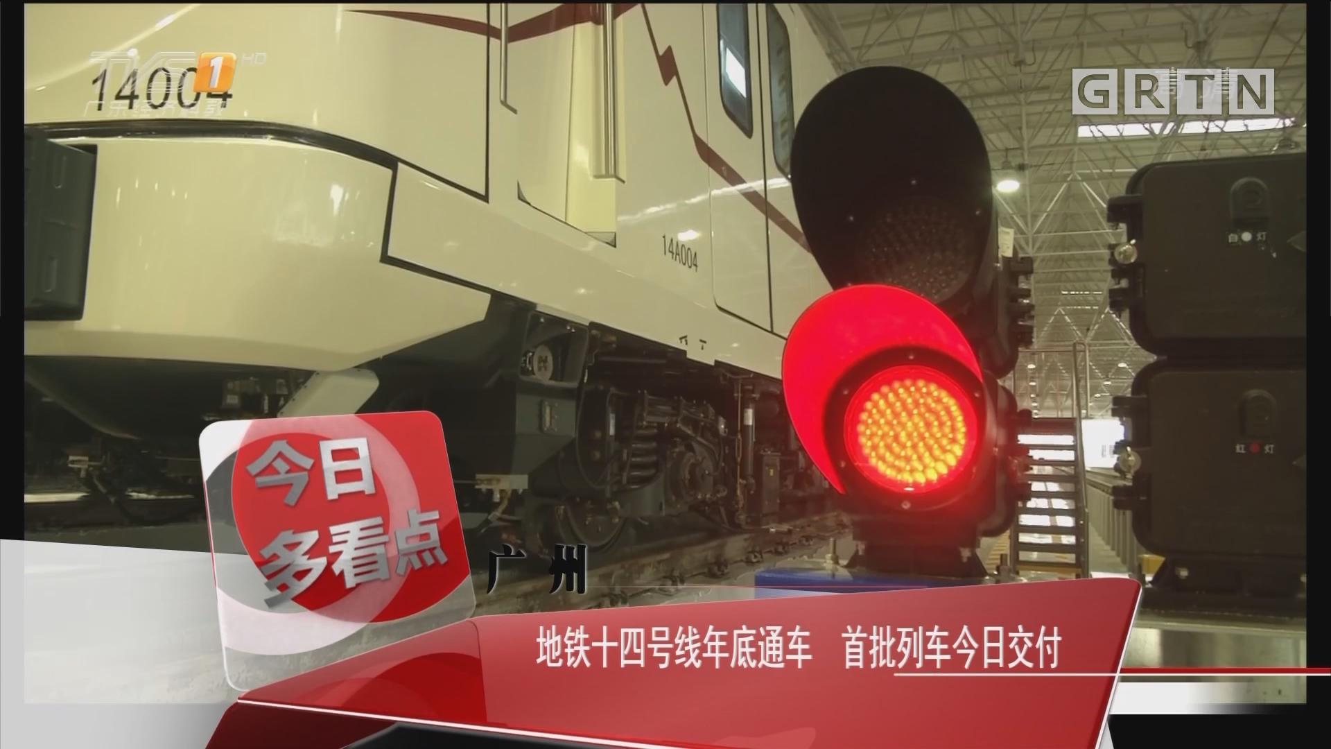 广州:地铁十四号线年底通车 首批列车今日交付