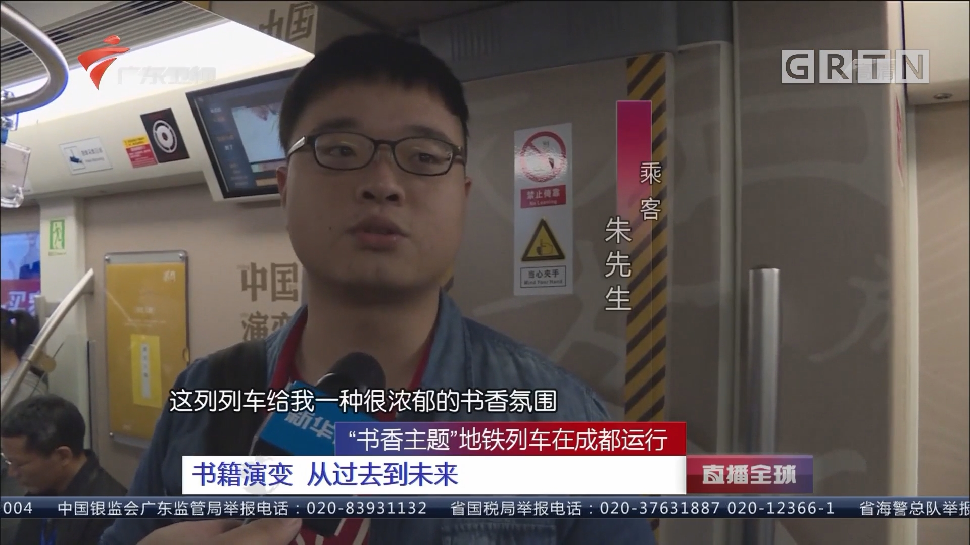 """""""书香主题""""地铁列车在成都运行:书籍演变 从过去到未来"""
