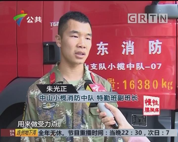 中山:男子失足坠崖 消防民警出动救人