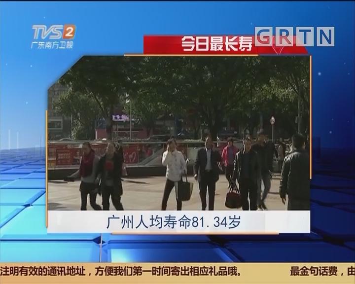 今日最长寿:广州人均寿命81.34岁