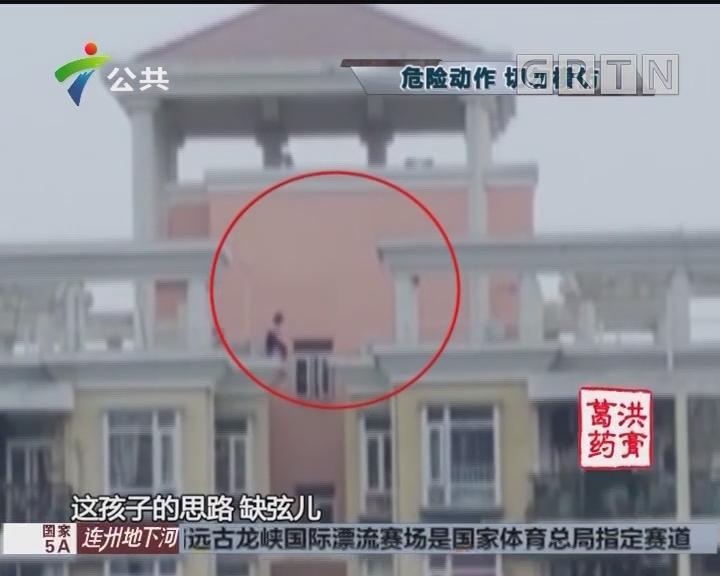 熊孩子天台玩心跳 18楼天台来回跳