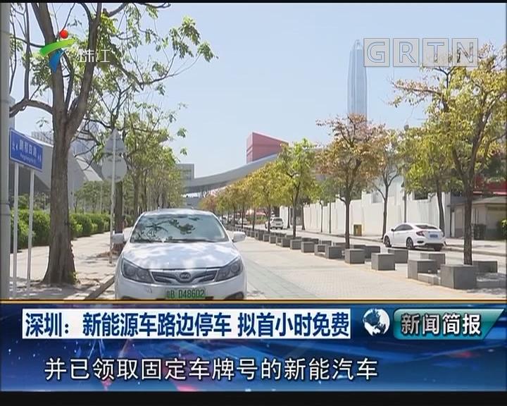 深圳:新能源车路边停车 拟首小时免费