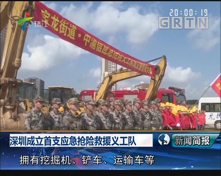 深圳成立首支应急抢险救援义工队