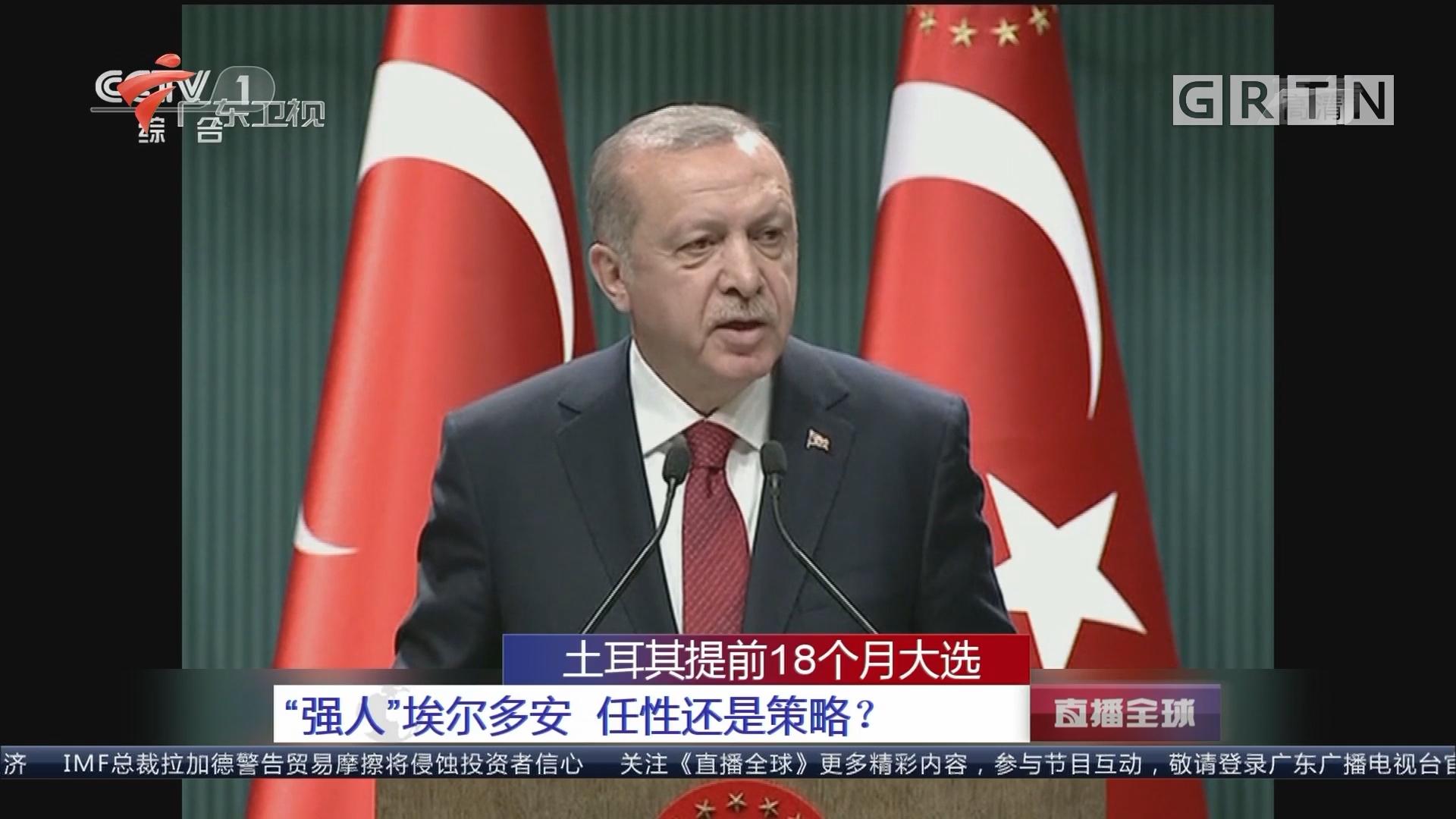"""土耳其提前18个月大选:""""强人""""埃尔多安 任性还是策略?"""