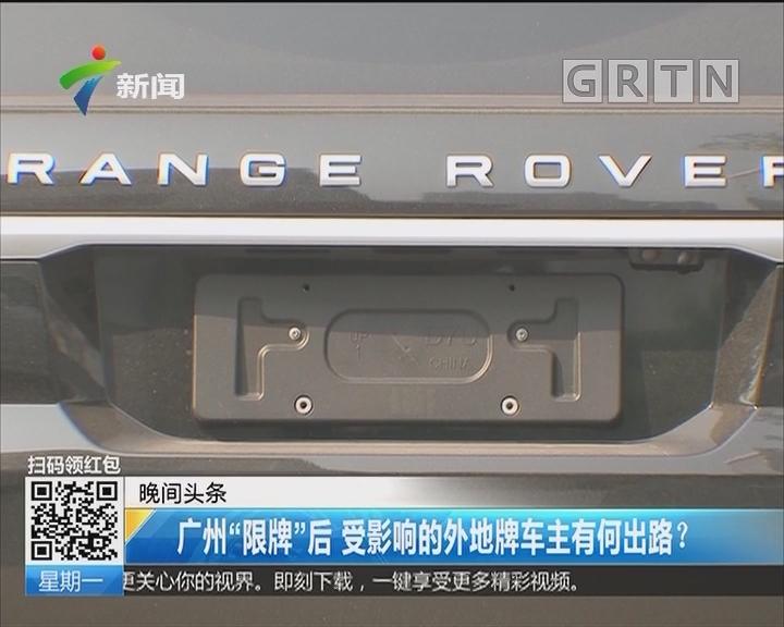 """广州""""限牌""""后 受影响的外地牌车主有何出路?"""