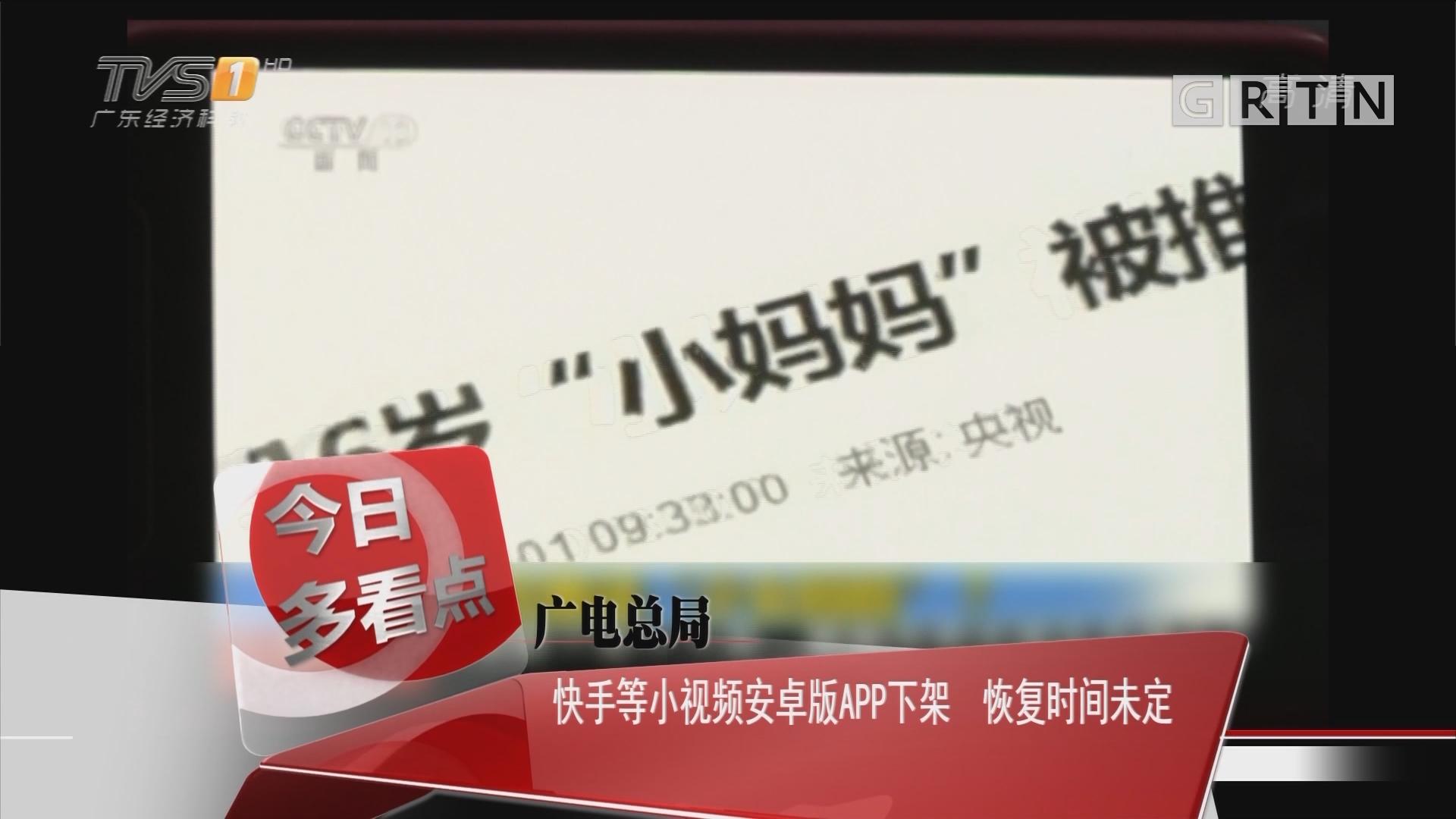 广电总局:快手等小视频安卓版APP下架 恢复时间未定
