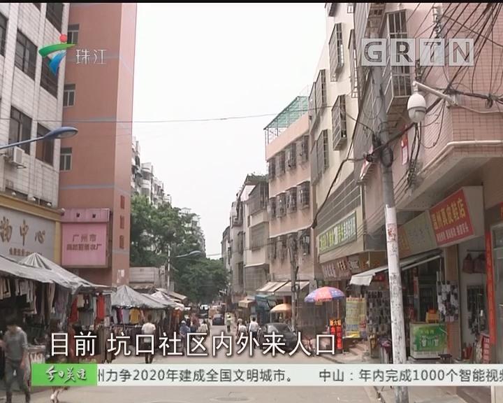 """广州:租房新模式 出租屋有了""""智能身份证"""""""