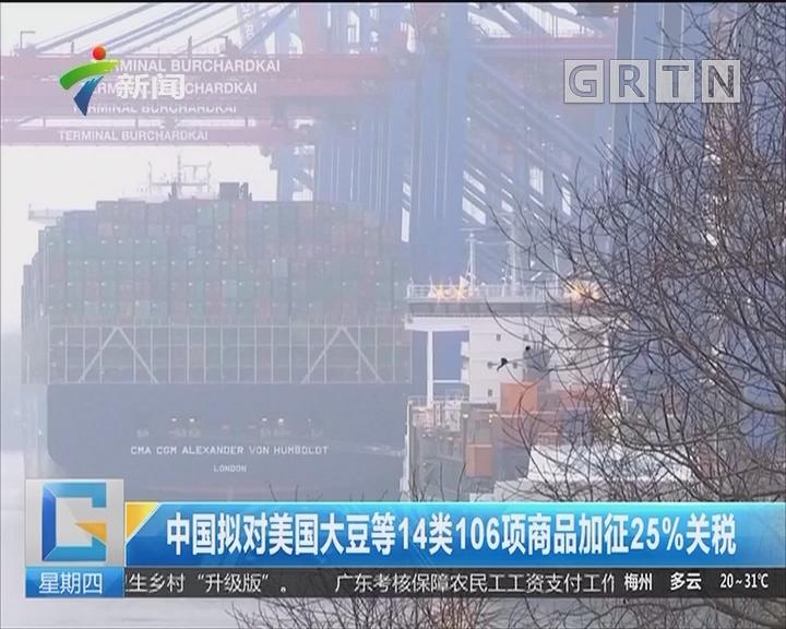 中国拟对美国大豆等14类106项商品加征25%关税