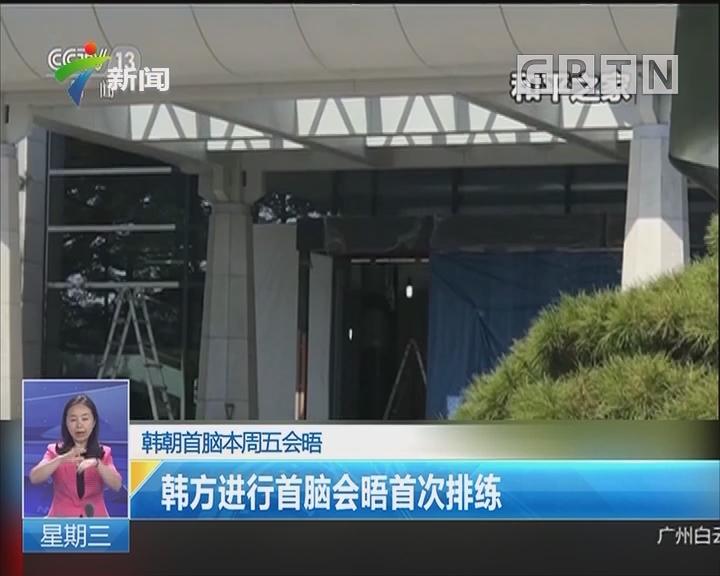 韩朝首脑本周五会晤:韩方进行首脑会晤首次排练