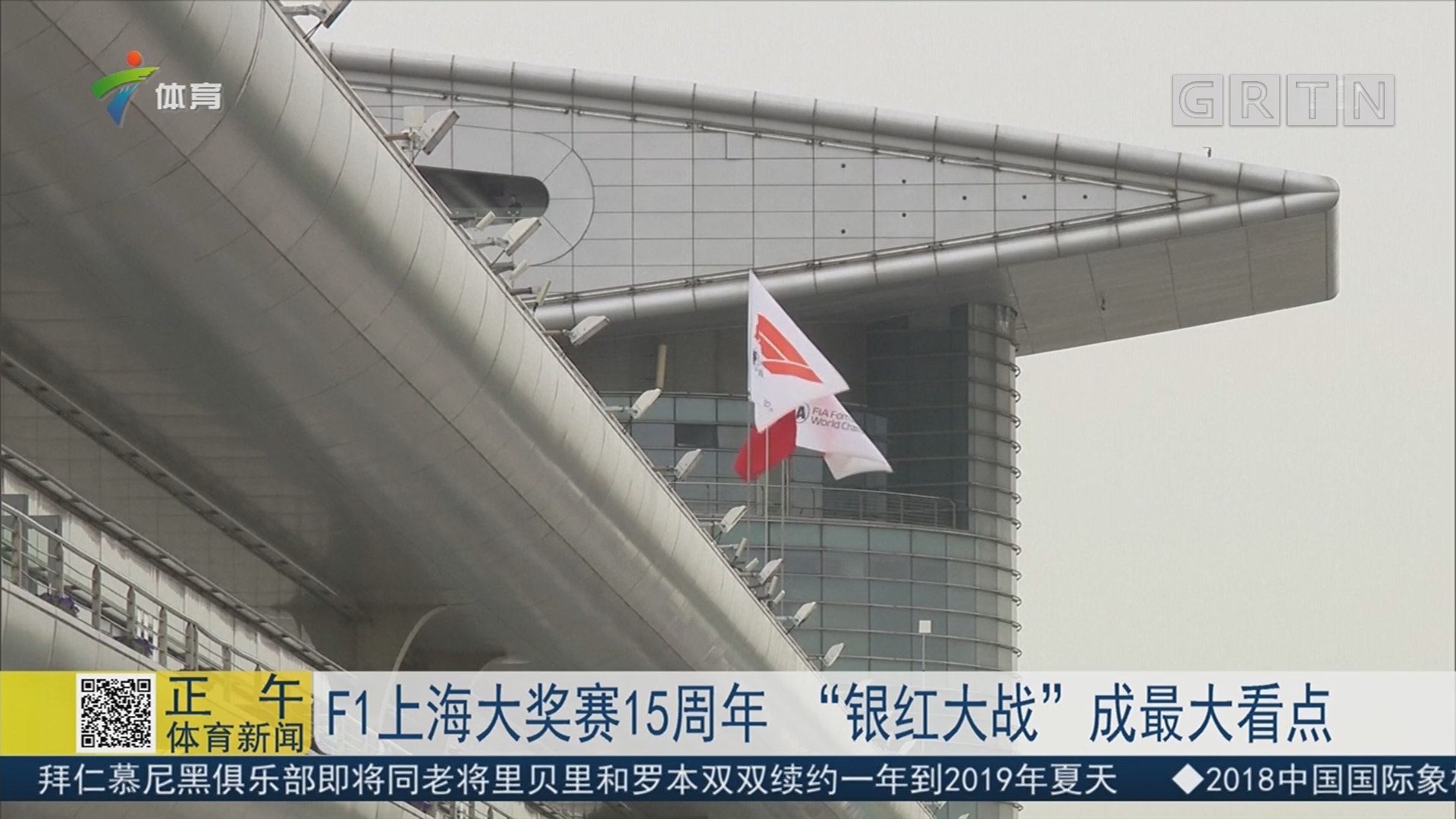"""F1上海大奖赛15周年 """"银红大战""""成最大看点"""