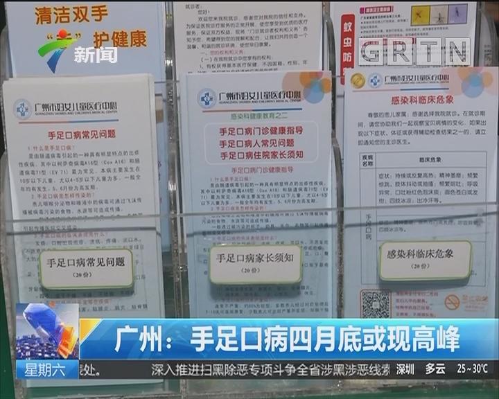 广州:手足口病四月底或现高峰
