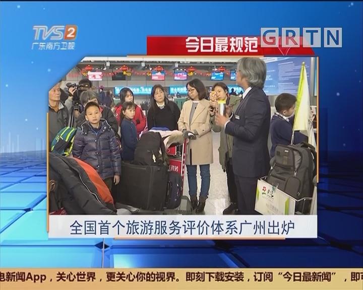 今日最规范:全国首个旅游服务评价体系广州出炉