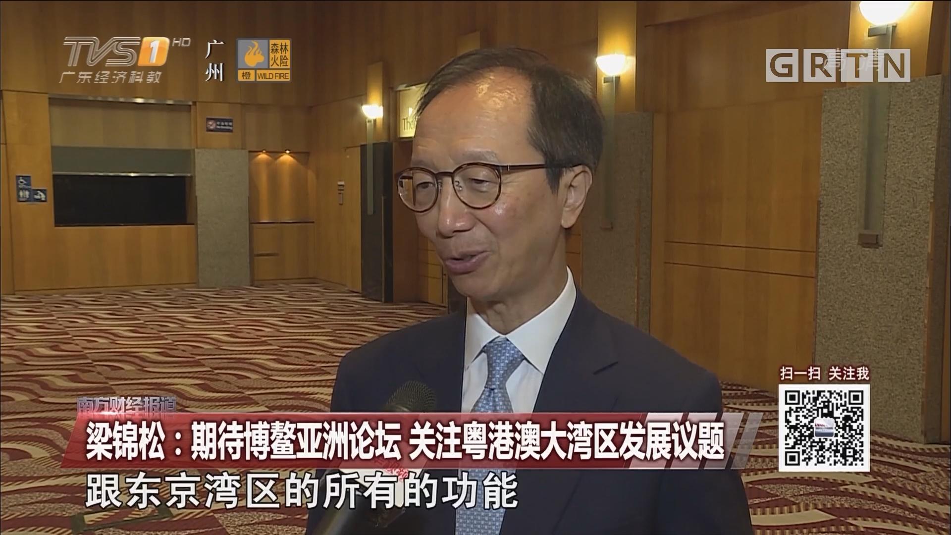 梁锦松:期待博鳌亚洲论坛 关注粤港澳大湾区发展议题