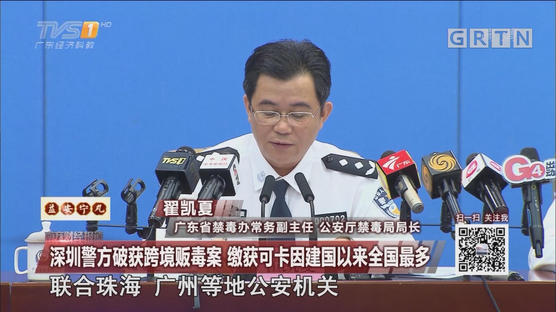 深圳警方破获跨境贩毒案 缴获可卡因建国以来全国最多