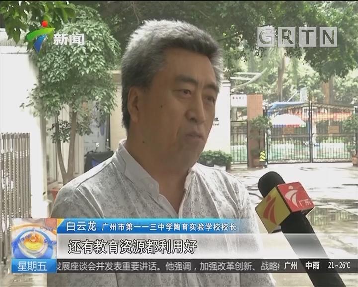 广州:天河越秀公办小学 五月起实施校内托管