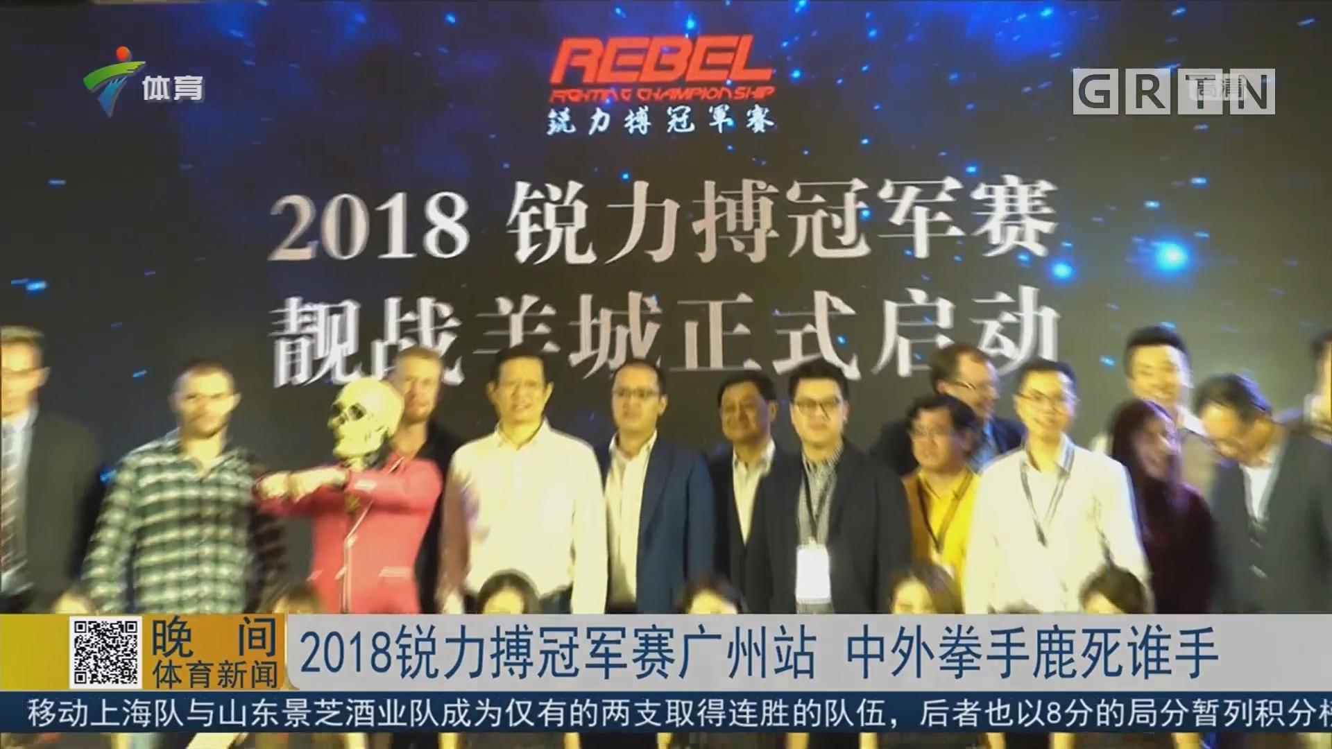 2018锐力博冠军赛广州站 中外拳手鹿死谁手