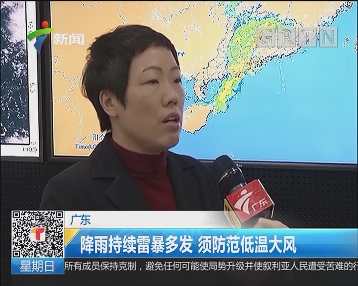 广东:降雨持续雷暴多发 须防范低温大风