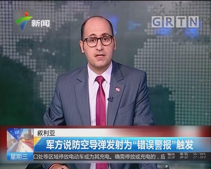 """叙利亚:军方说防空导弹发射为""""错误警报""""触发"""
