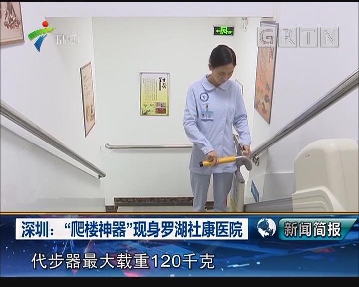 """深圳:""""爬楼神器""""现身罗湖社康医院"""