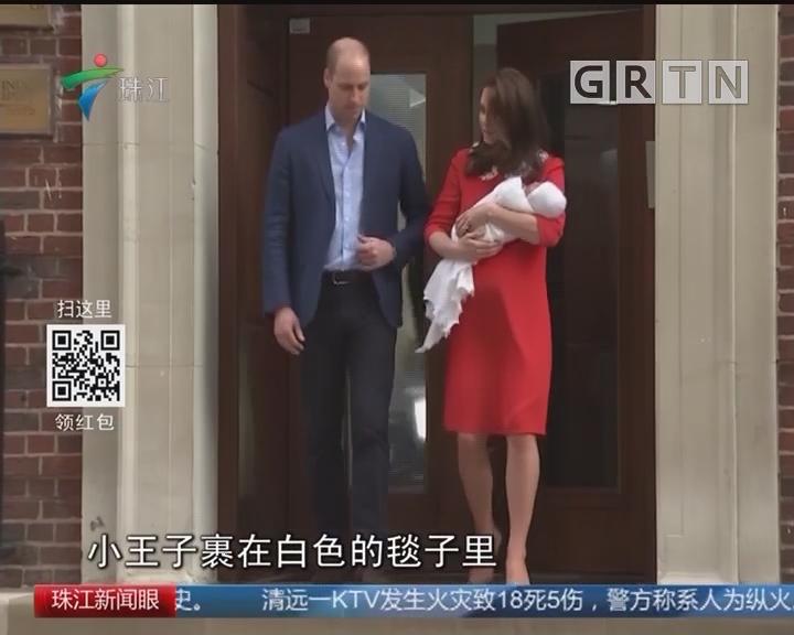英国王室喜迎小王子
