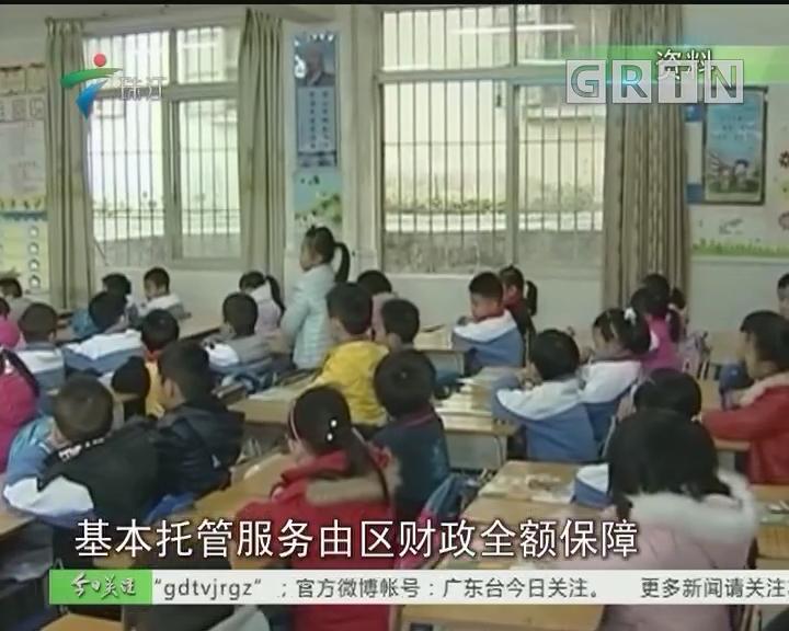 广州:天河区全面实施校内课后托管