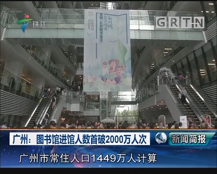 广州:图书馆进馆人数首破2000万人次