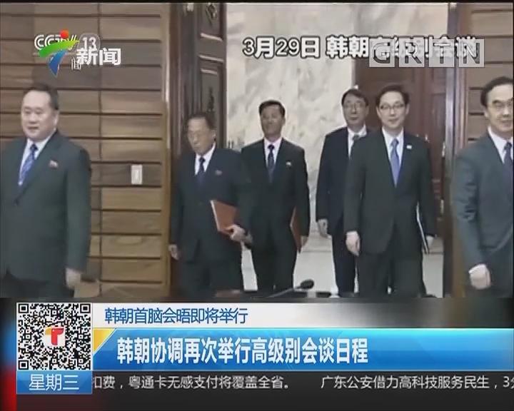 韩朝首脑会晤即将举行:韩朝协调再次举行高级别会谈日程