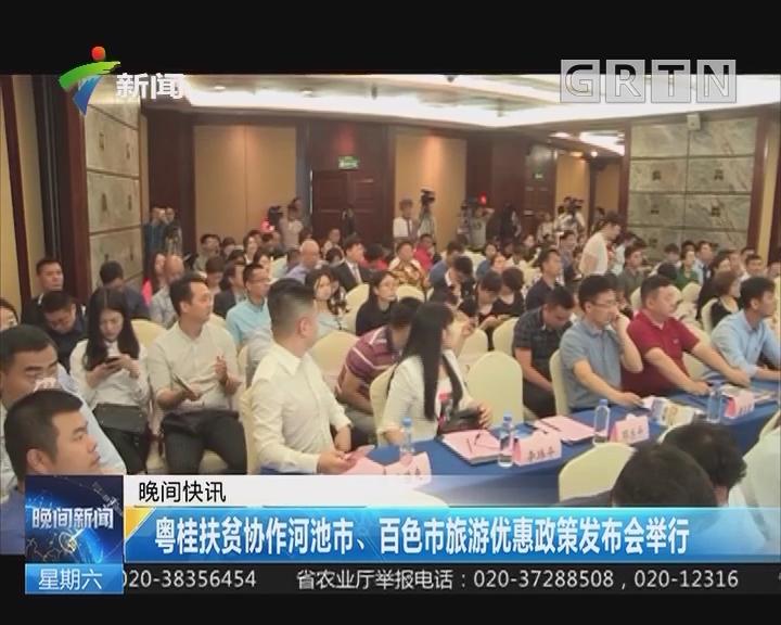 粤桂扶贫协作河池市、百色市旅游优惠政策发布会举行