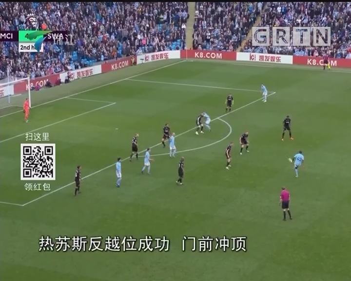 英超:曼城五球大胜斯旺西