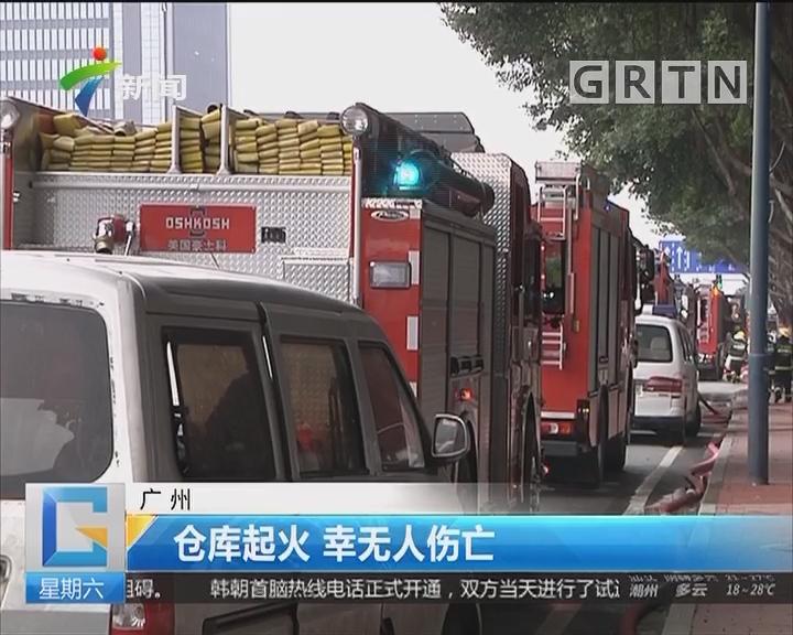 广州:仓库起火 幸无人员伤亡