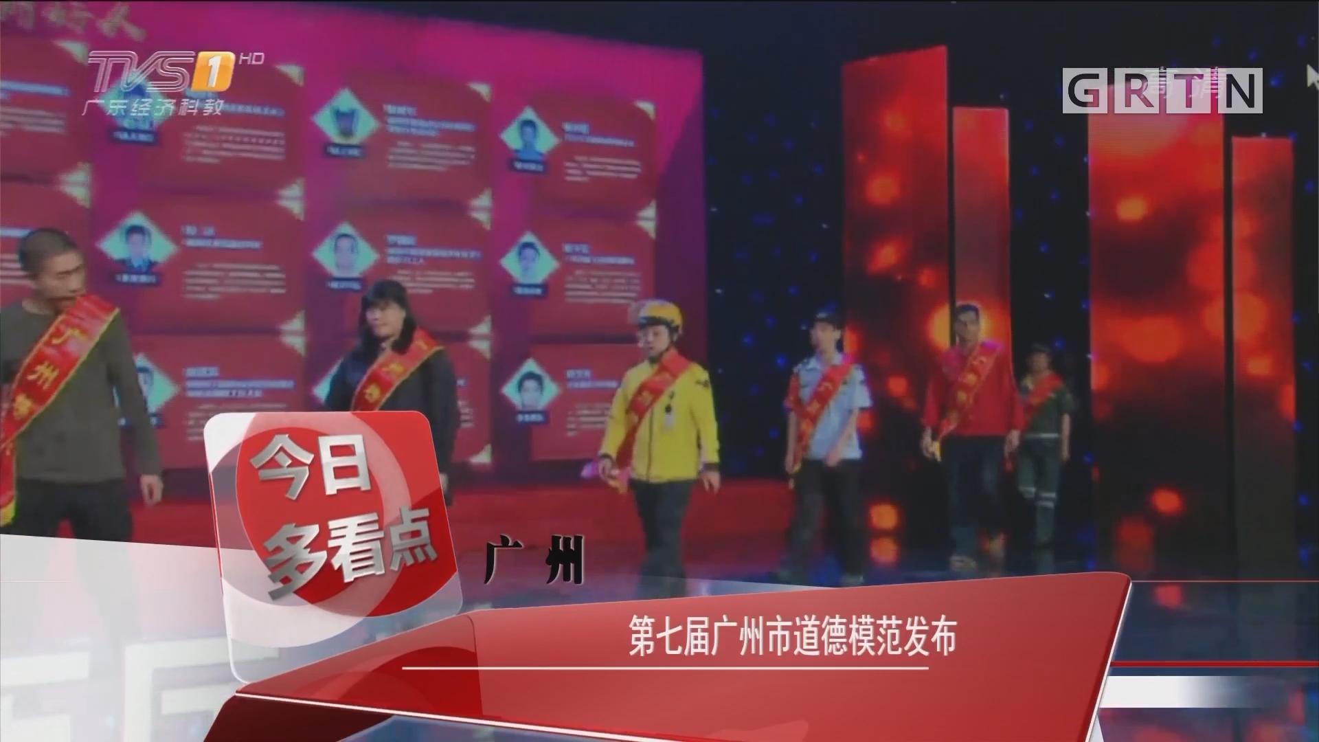 广州:第七届广州市道德模范发布