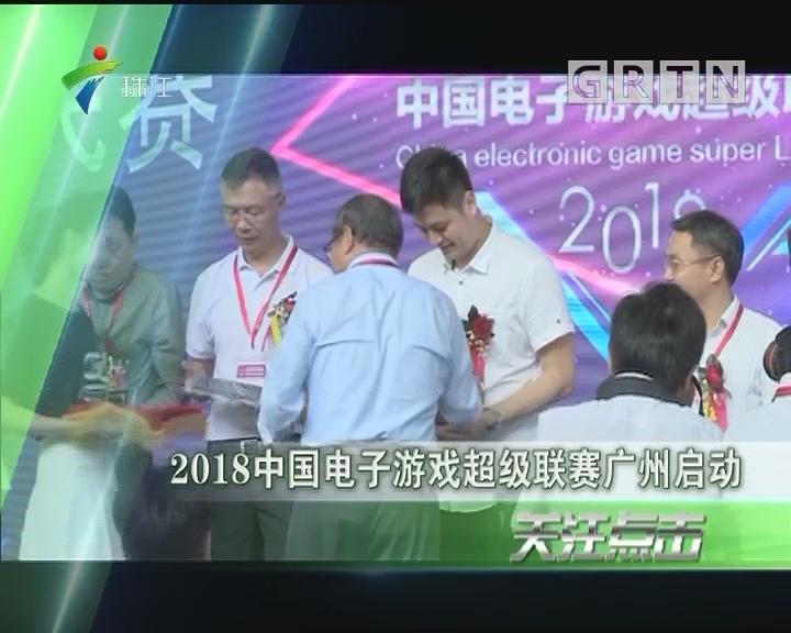 2018中国电子游戏超级联赛广州启动