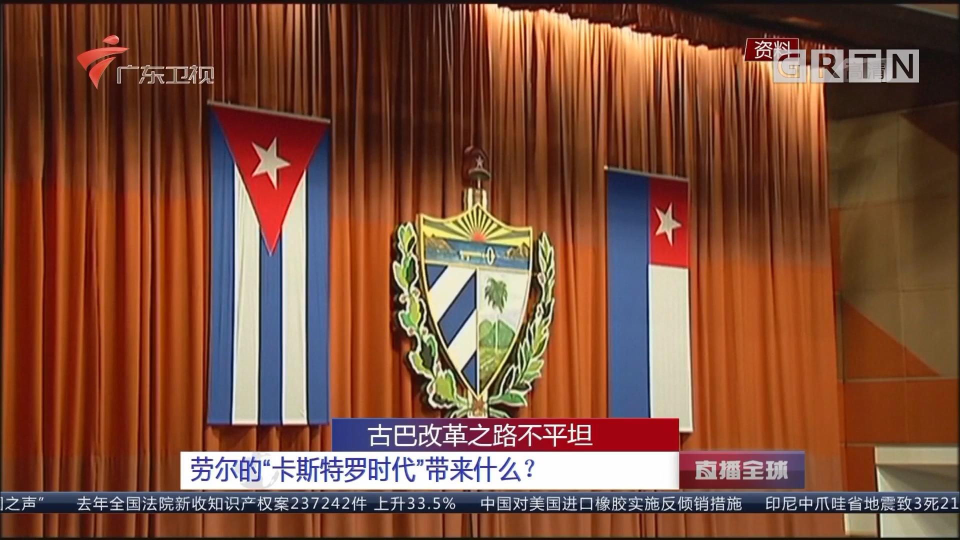 古巴改革之路不平坦 劳尔·卡斯特罗仍是最具权力的领导人