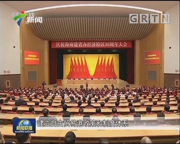 习近平出席庆祝海南建省办经济特区30周年大会并讲话