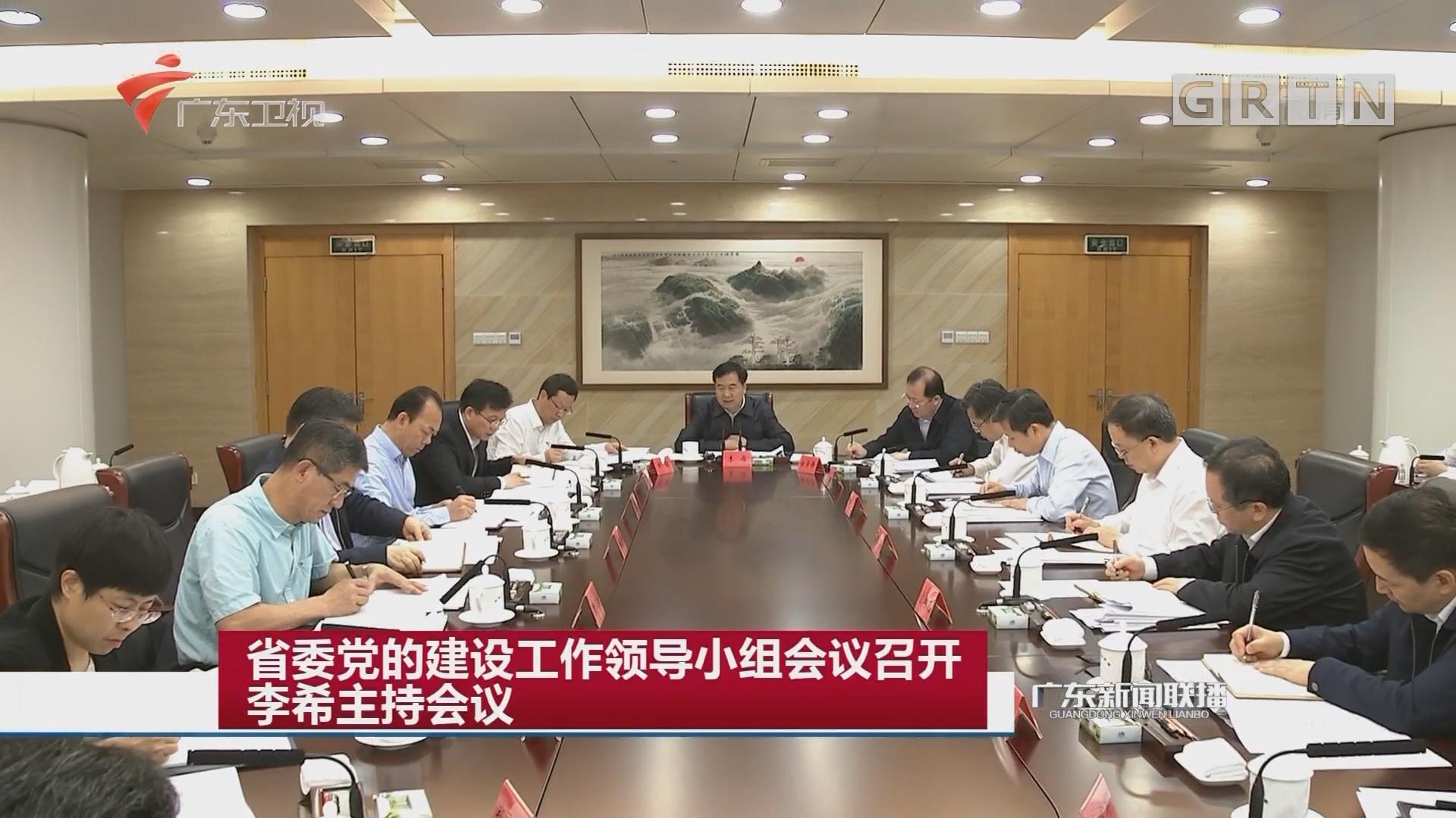 省委党的建设工作领导小组会议召开 李希主持会议