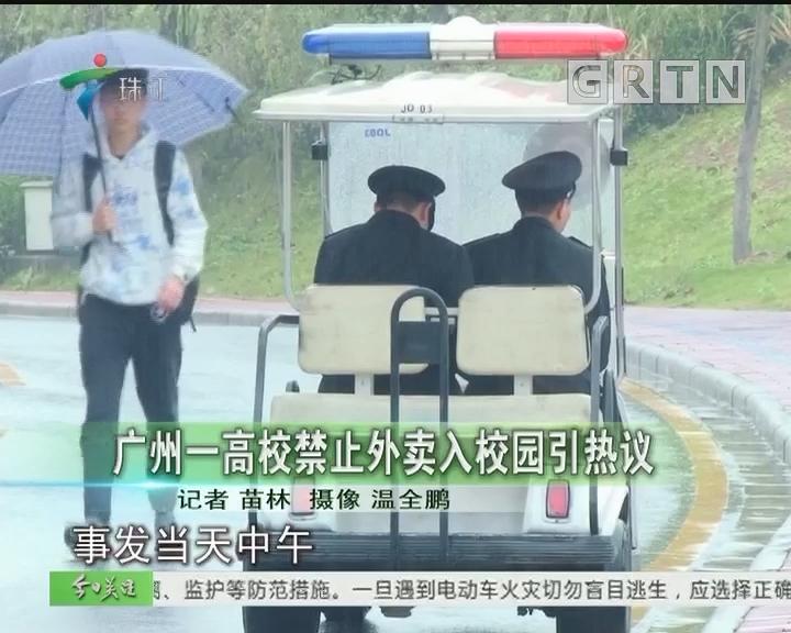 广州一高校禁止外卖入校园引热议