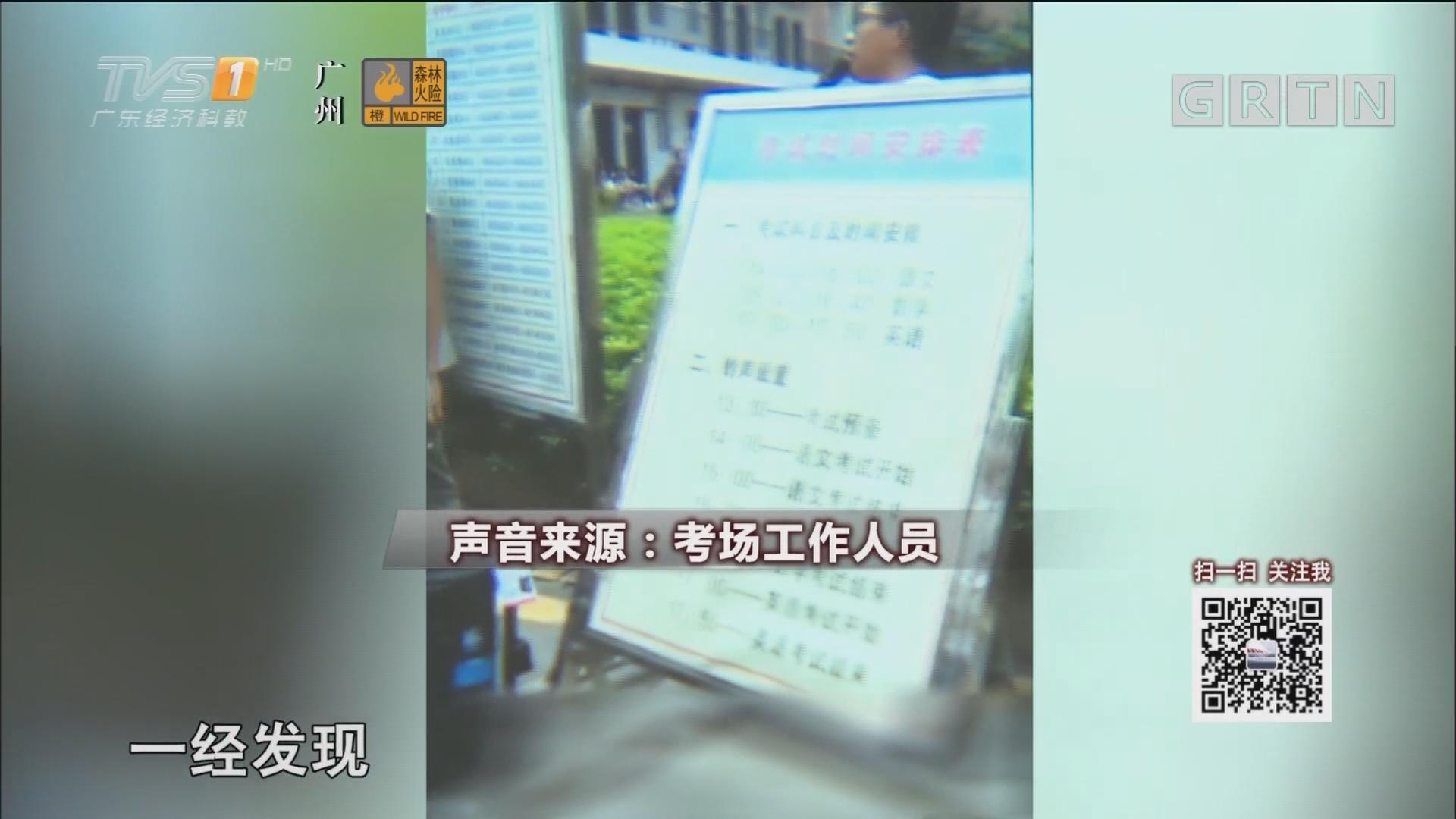 """调查:广州一初中违规办""""秘考"""""""