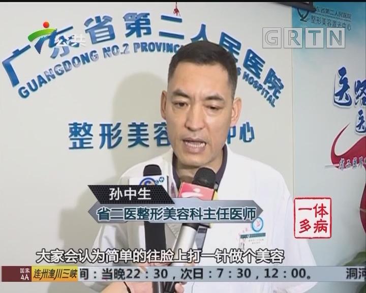 广州:轻信朋友圈微整 妙龄女子险失明