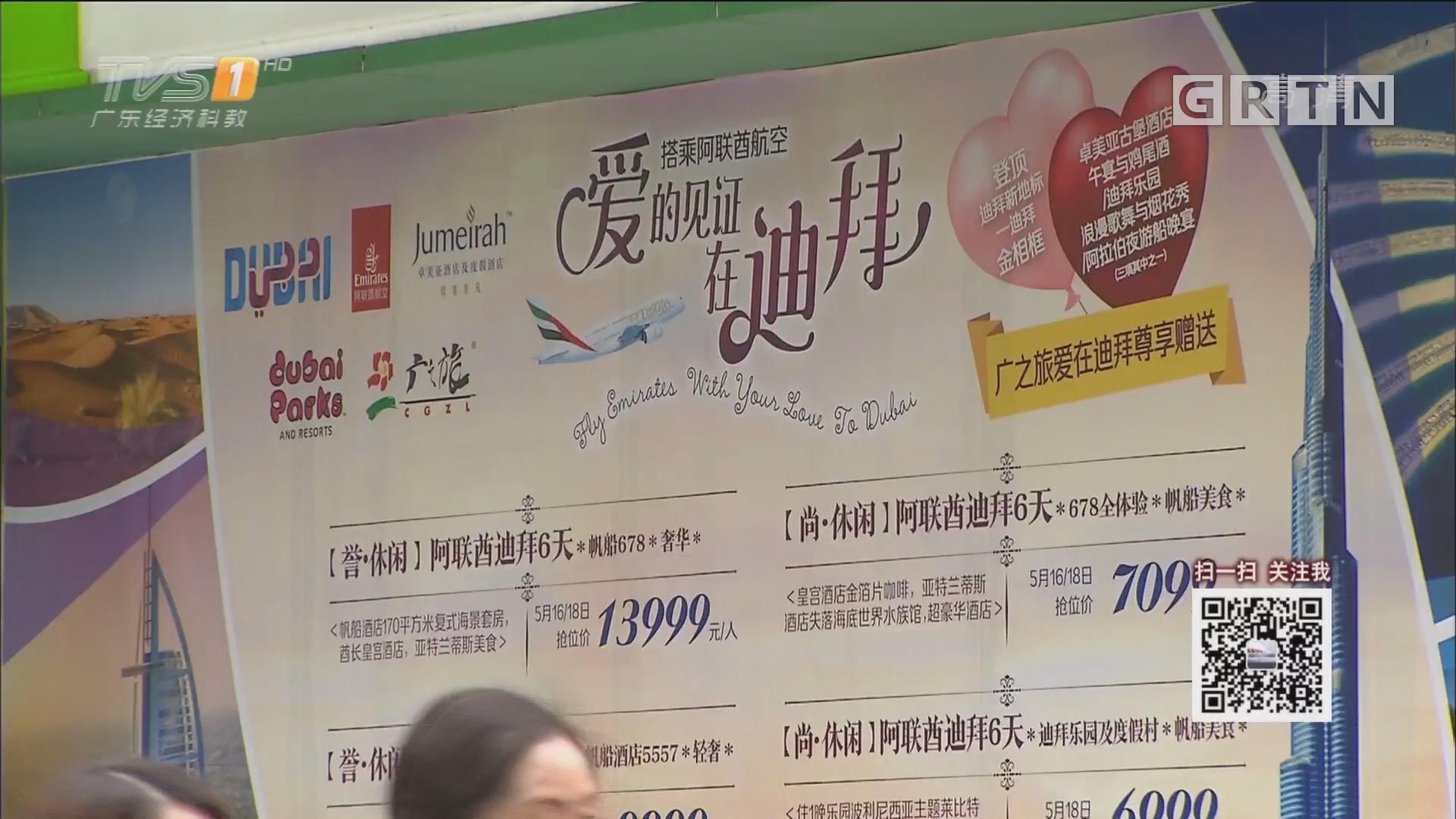 """旅行团内幕调查:低价团恶性竞争 游客成""""商品""""(上)"""