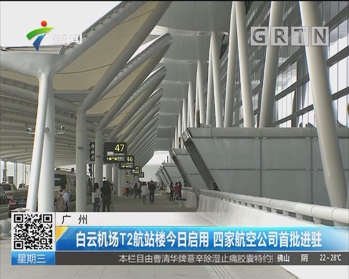 广州:白云机场T2航站楼今日启用 四家航空公司首批进驻