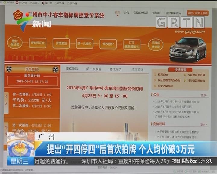 """广州:提出""""开四停四""""后首次拍牌 个人均价破3万元"""