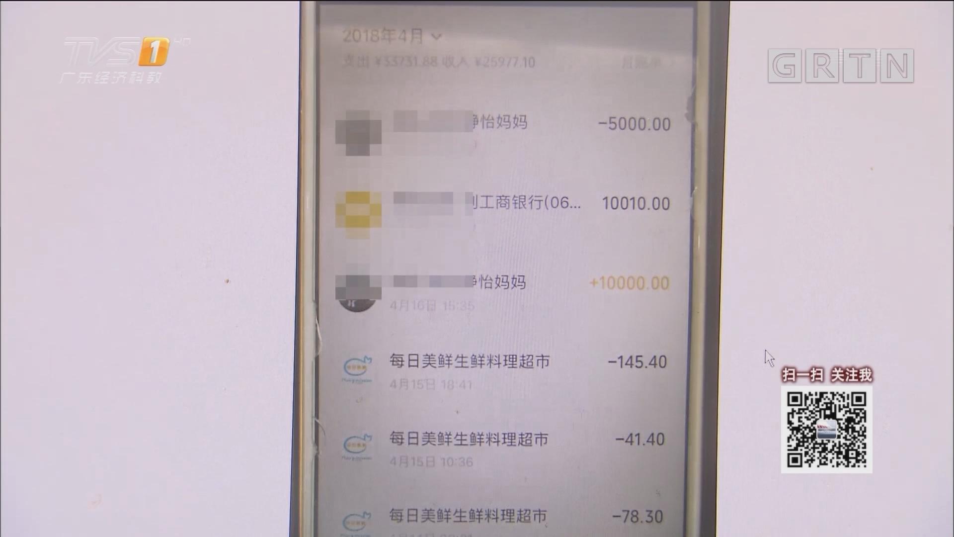 保姆猜出东家密码 微信转账六万元