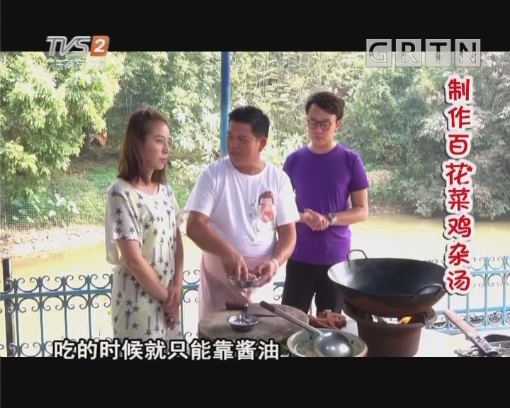 制作百花菜鸡杂汤
