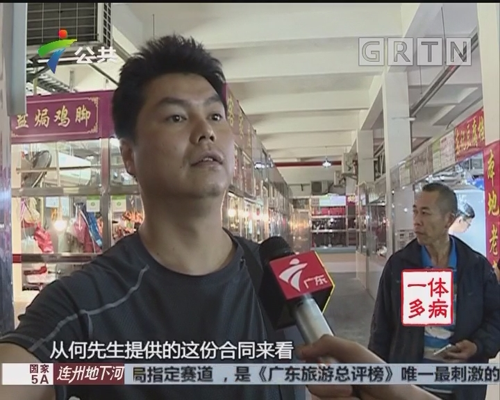 江门:市场改造铺租升 档主拒缴被封铺