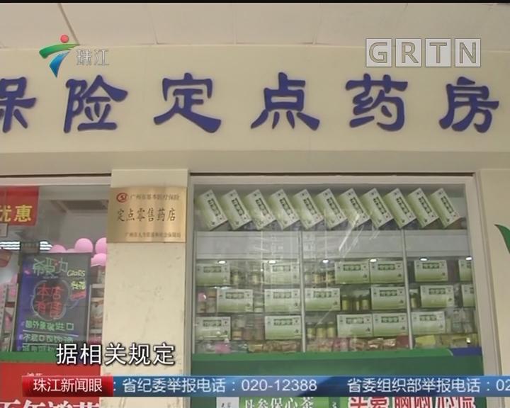 广东5月1日起加强医保监管