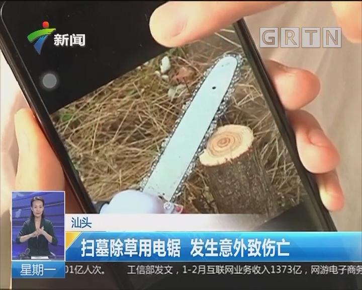 汕头:扫墓除草用电锯 发生意外致伤亡