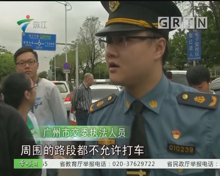 广交会首日交委查车 半小时查出5宗违章