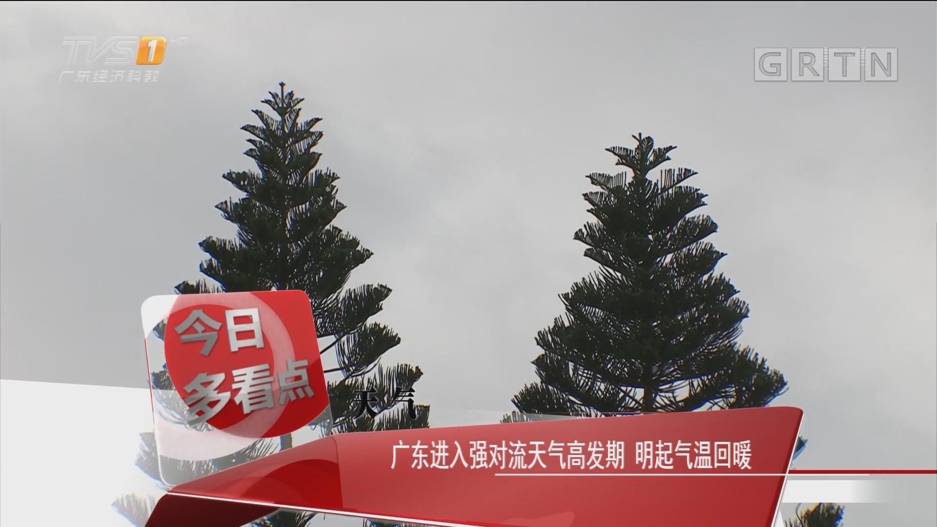 广东进入强对流天气高发期 明起气温回暖