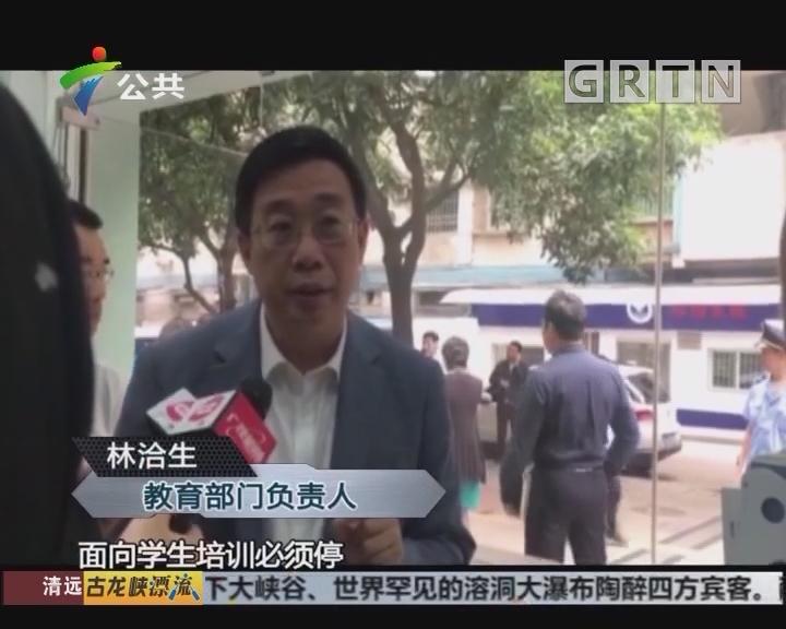 广州突击查校外培训机构 31家停业整改